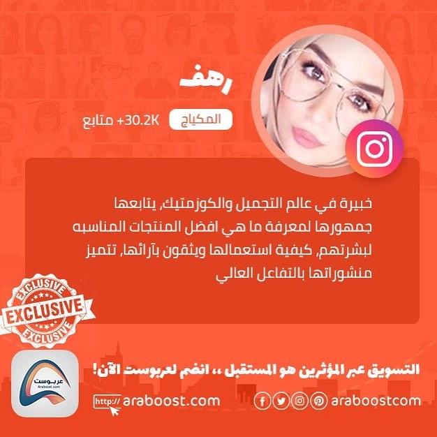 رهف خبيرة في عالم التجميل والكوزمتكس ، وهي مؤثرة نشطة على مواقع التواصل الاجتماعي