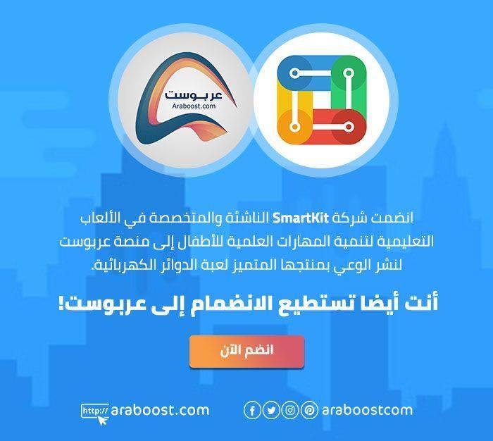 انشاء حملة تسويقية لشركة SmartKit الناشئة للتسويق لمنتجاتها عبر منصة عربوست