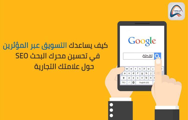 كيف يمكنك زيادة معدل البحث حول علامتك التجارية من خلال التسويق عبر المؤثرين