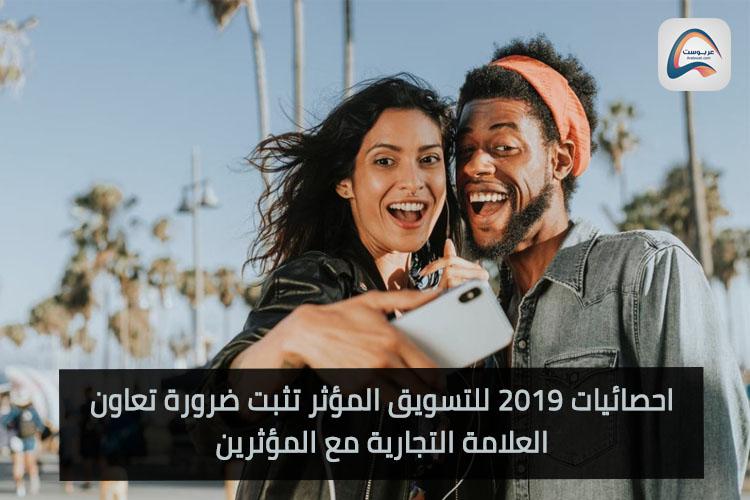 احصائيات 2019 للتسويق المؤثر تثبت ضرورة تعاون العلامة التجارية مع المؤثرين