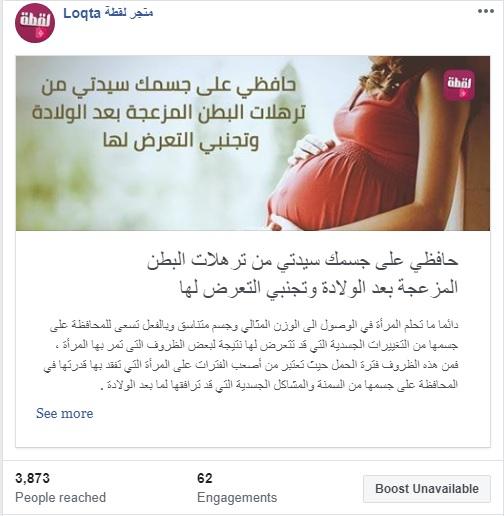 نشر المدونات احدي الأمثلة على المنشورات التفاعلية غير الترويجية
