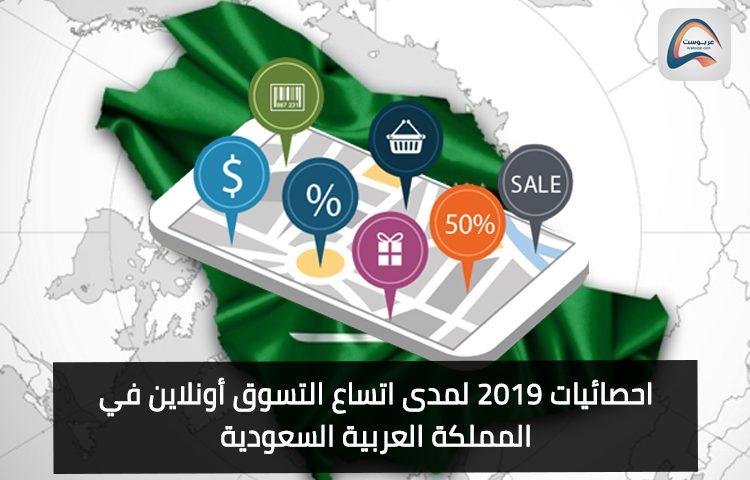 توسع انتشار التسوق أونلاين في المملكة العربية السعودية لعام 2019