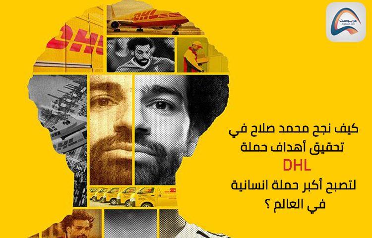 كيف نجح محمد صلاح في تحقيق أهداف حملة Dhl لتصبح أكبر حملة