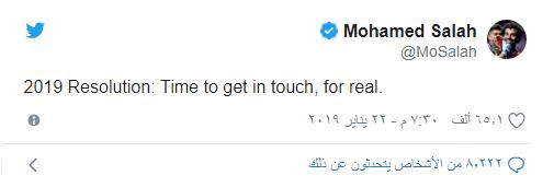 رسالة محمد صلاح عبر تويتر قبل اغلاقه لكافة حساباته عبر السوشيال ميديا