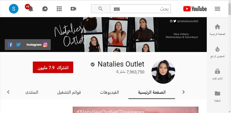 ناتالي ألزاتي يوتيوبر ناجحة عملت بجد لتصنع نفسها وتحقق حلمها