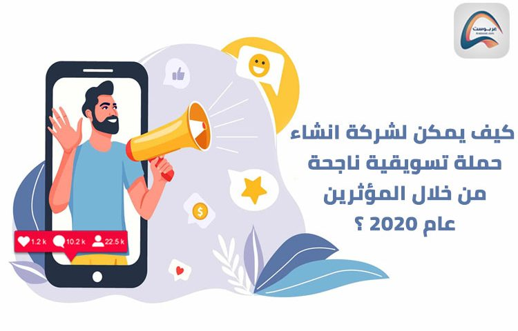 هل يساعد المؤثرين العلامات التجارية لانشاء حملة تسويقية ناجحة عام 2020