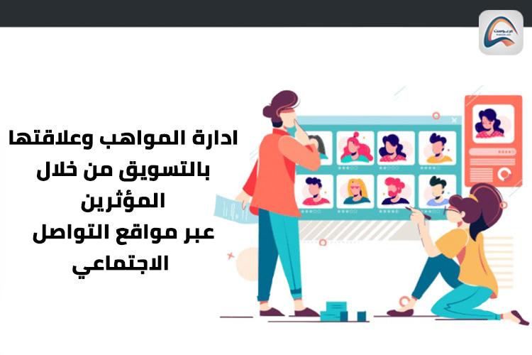 كيف يمكن استخدام ادارة المواهب في التسويق المؤثر على السوشيال ميديا